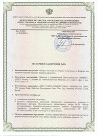 Гигиенический сертификат на продукцию Miralight