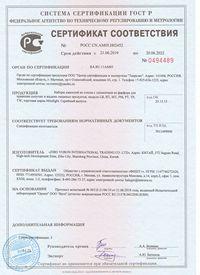 Сертификат соответствия на неполимерные ёмкости Miralight