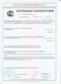 Сертификат ключницы Miralight
