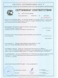 Сертификат пластиковые фоторамки-коллажи
