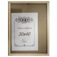 Деревянная фоторамка со стеклом 30х40 см