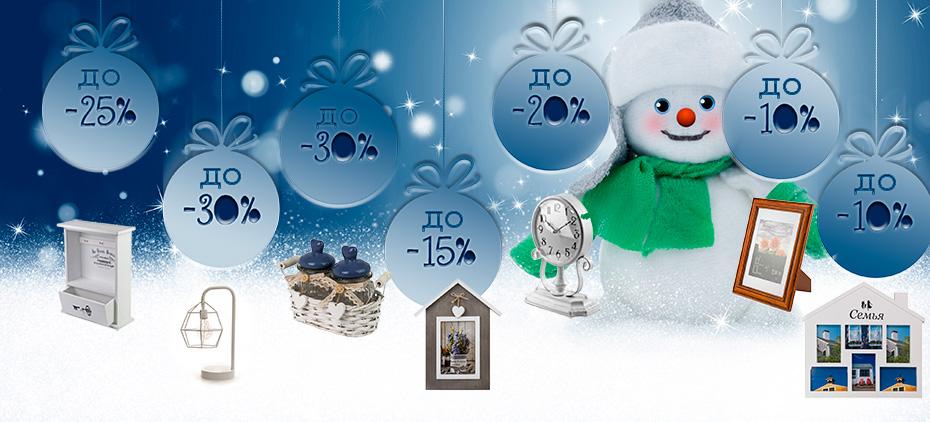 Низкие цены - новогодние скидки!