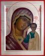 Икона Богородица Казанская 14х12